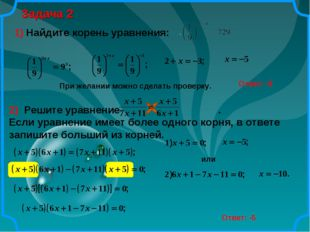 Задача 2 Ответ: -5 1) Найдите корень уравнения: При желании можно сделать про