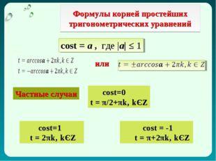 Формулы корней простейших тригонометрических уравнений cost = а , где |а| ≤ 1