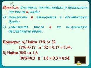 Правило: для того, чтобы найти р процентов от числа a, надо: перевести р проц