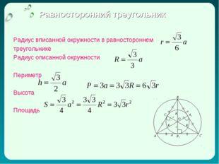 Равносторонний треугольник Радиус вписанной окружности в равностороннем треуг