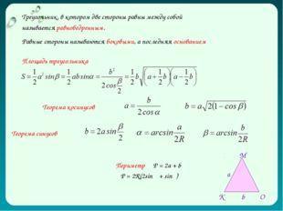 Треугольник, в котором две стороны равны между собой называется равнобедренны