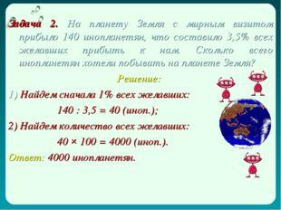 Задача 2. На планету Земля с мирным визитом прибыло 140 инопланетян, что сост