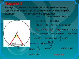 Задача 2 Ответ: 135 Радиус окружности равен 36. Найдите величину тупого вписа