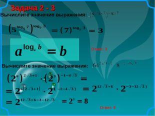 Задача 2 - 3 Ответ: 3 Вычислите значение выражения: . Вычислите значение выра