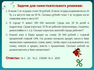Задачи для самостоятельного решения: 1. В июне 1 кг огурцов стоил 50 рублей.