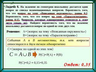 Задача 6. На экзамене по геометрии школьнику достается один вопрос из списка