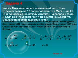 Задача 4 Ответ: 49 Обозначим Х— число вопросов теста. Тогда время, необходим