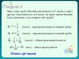 Задача 5 Через одну трубу бассейн наполняется за 7 часов, а через другую опус