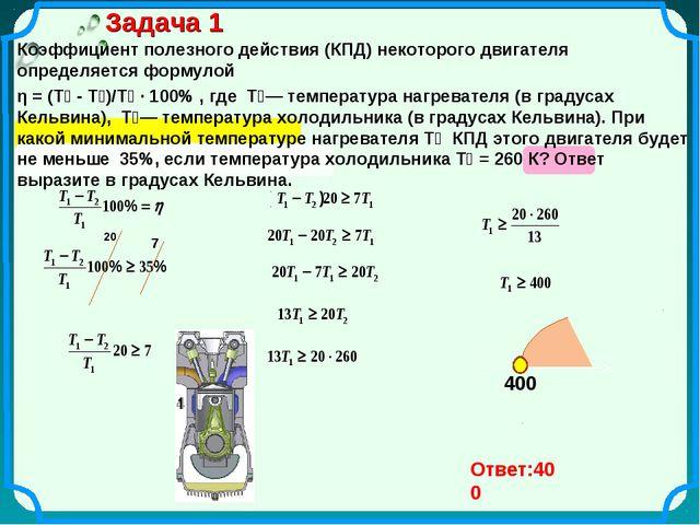 Задача 1 Коэффициент полезного действия (КПД) некоторого двигателя определяет...