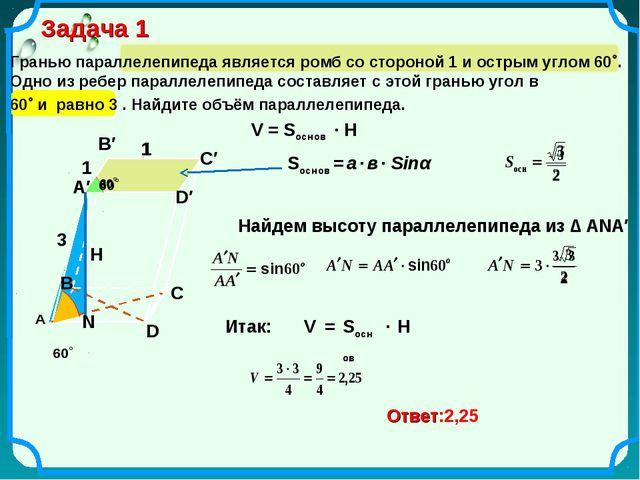 Задача 1 Гранью параллелепипеда является ромб со стороной 1 и острым углом 60...