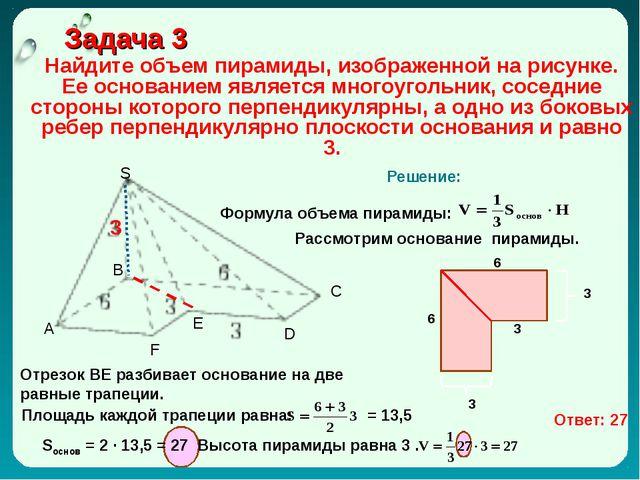 Задача 3 Найдите объем пирамиды, изображенной на рисунке. Ее основанием явля...