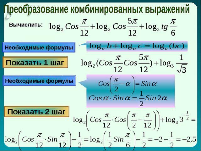 Необходимые формулы Показать 1 шаг Необходимые формулы Показать 2 шаг Вычисли...