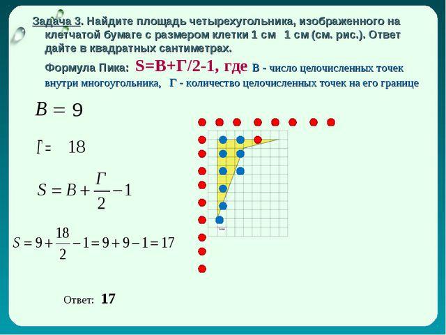 Задача 3. Найдите площадь четырехугольника, изображенного на клетчатой бумаге...