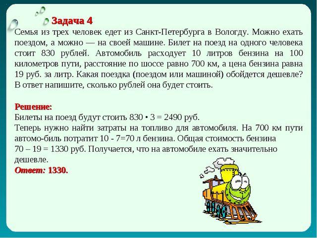 Задача 4 Семья из трех человек едет из Санкт-Петербурга в Вологду. Можно еха...