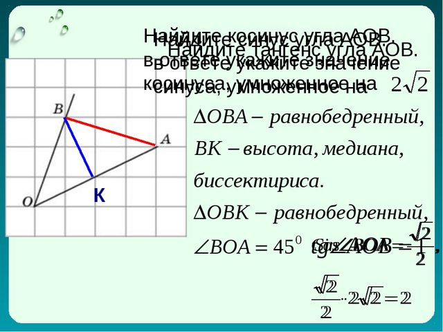 Найдите косинус угла АОВ. в ответе укажите значение косинуса, умноженное на Н...