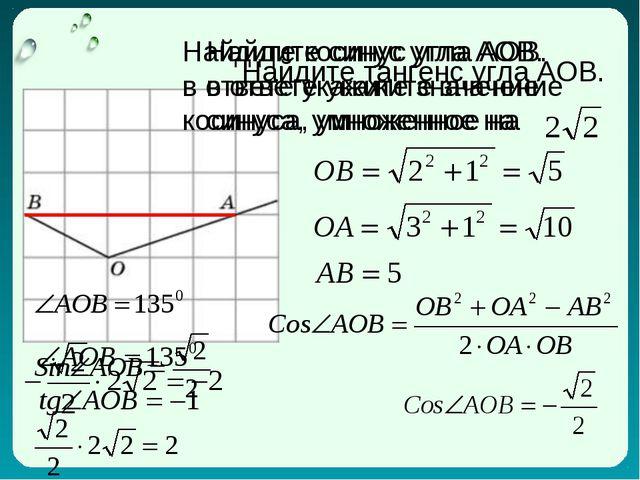 Найдите синус угла АОВ. в ответе укажите значение синуса, умноженное на Найди...