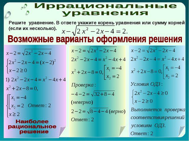 Решите уравнение. В ответе укажите корень уравнения или сумму корней (если их...