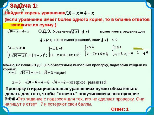 Задача 1: Найдите корень уравнение (Если уравнение имеет более одного корня,...