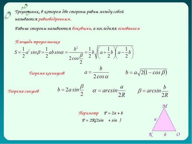 Треугольник, в котором две стороны равны между собой называется равнобедренны...