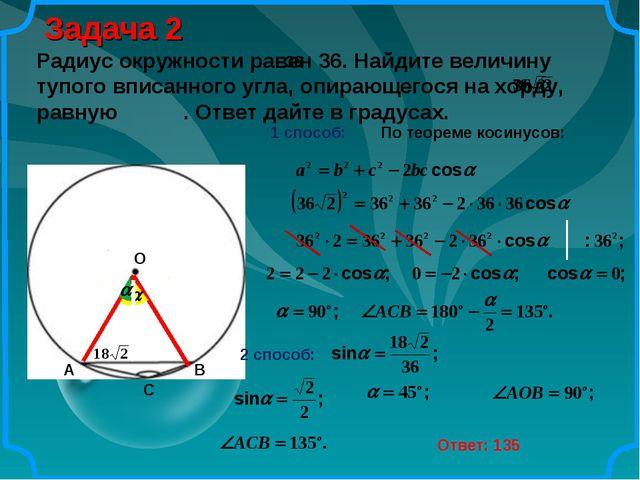 Задача 2 Ответ: 135 Радиус окружности равен 36. Найдите величину тупого вписа...