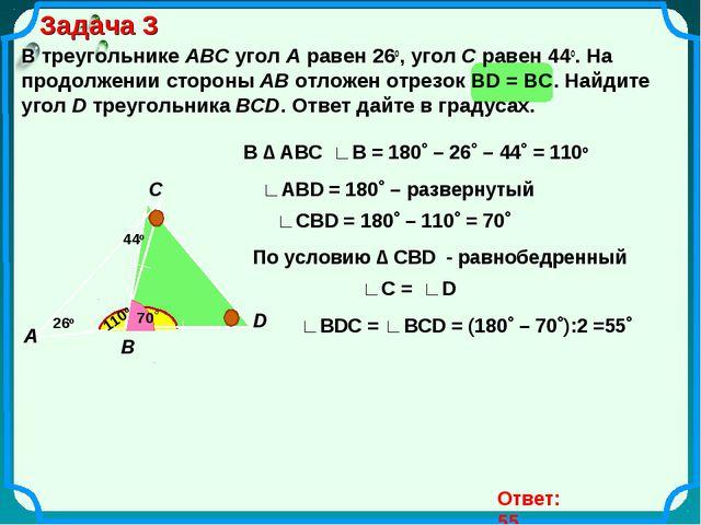Задача 3 В треугольнике ABC угол A равен 26o, угол C равен 44o. На продолжени...
