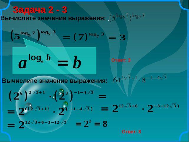 Задача 2 - 3 Ответ: 3 Вычислите значение выражения: . Вычислите значение выра...