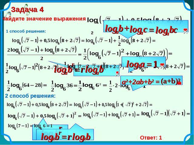 Задача 4 Найдите значение выражения 1 способ решения: 2 = = 2 способ решения:...