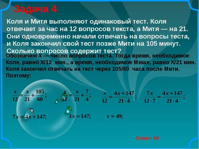 Задача 4 Ответ: 49 Обозначим Х— число вопросов теста. Тогда время, необходим...
