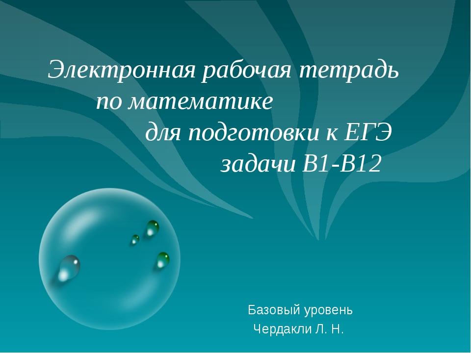 Электронная рабочая тетрадь по математике для подготовки к ЕГЭ задачи В1-В12...