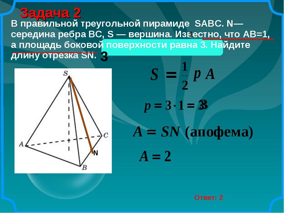 Задача 2 Ответ: 2 N 1 3 В правильной треугольной пирамиде SABC. N— середина...