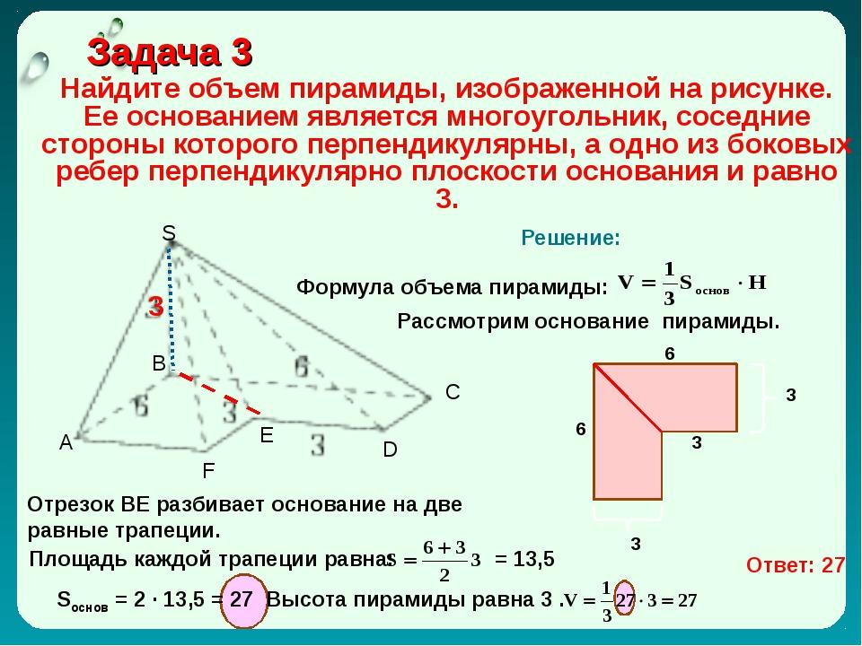 Найти объем пирамиды изображенной на рисунке ее основанием является
