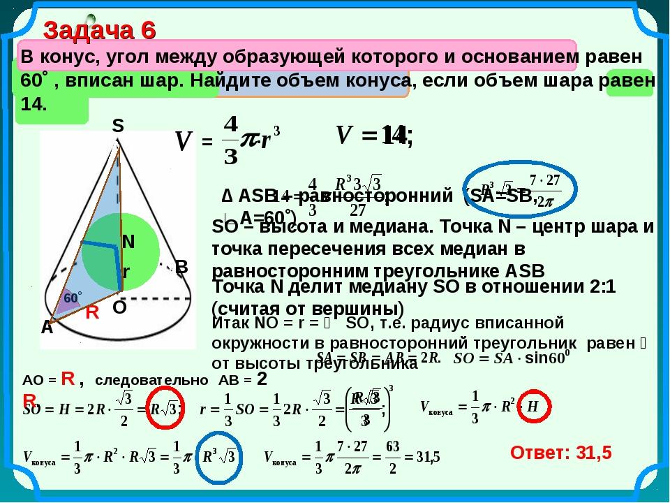 Задача 6 В конус, угол между образующей которого и основанием равен 60˚ , впи...
