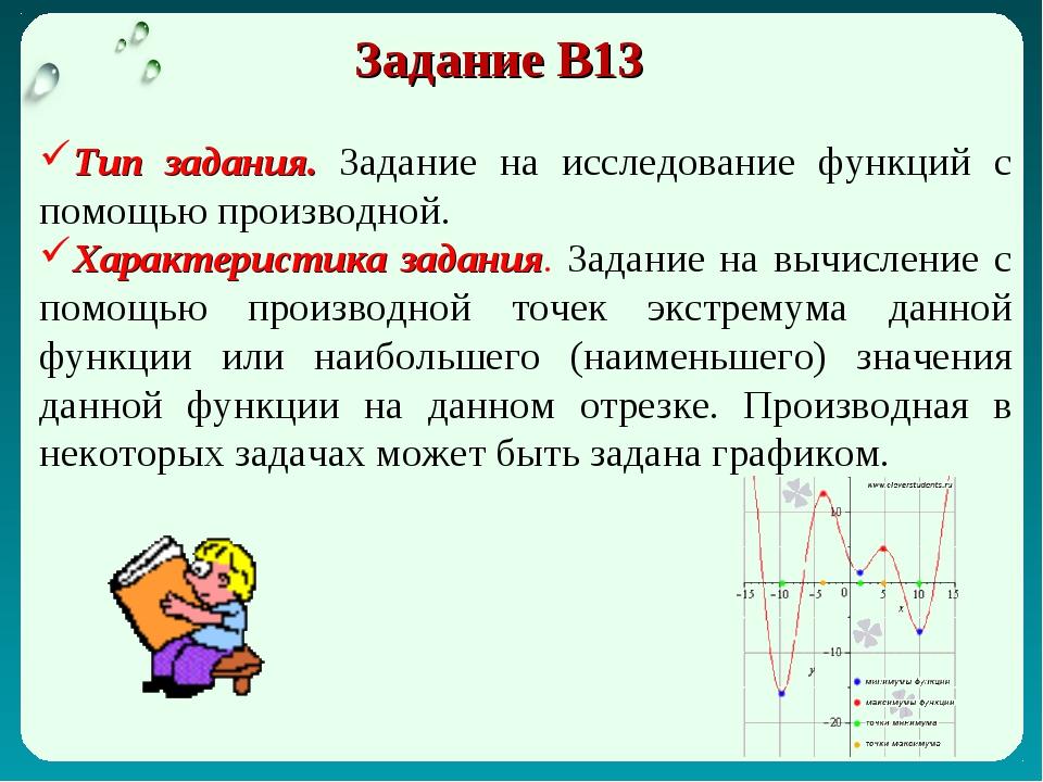 Задание В13 Тип задания. Задание на исследование функций с помощью производно...