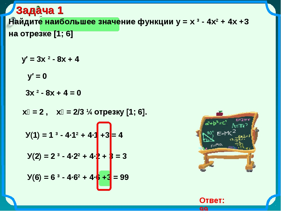 Задача 1 Найдите наибольшее значение функции у = х ³ - 4х² + 4х +3 на отрезке...
