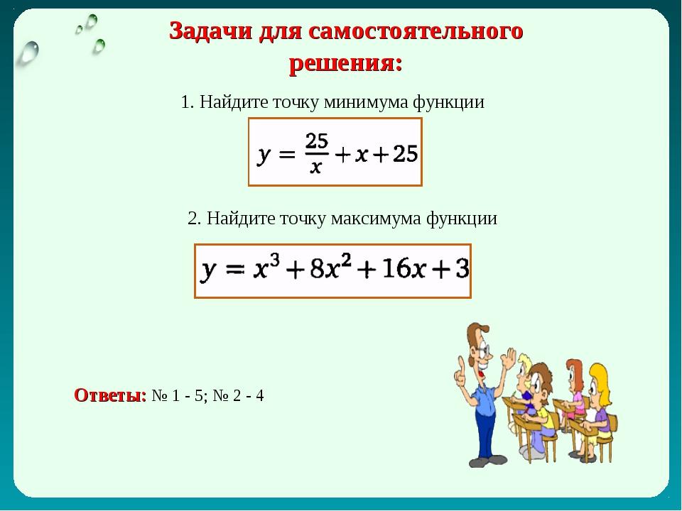 Задачи для самостоятельного решения: 1. Найдите точку минимума функции 2. Най...