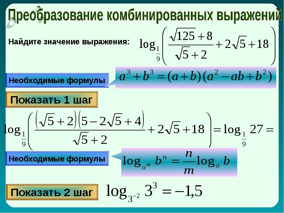 Необходимые формулы Показать 1 шаг Необходимые формулы Показать 2 шаг Найдите...