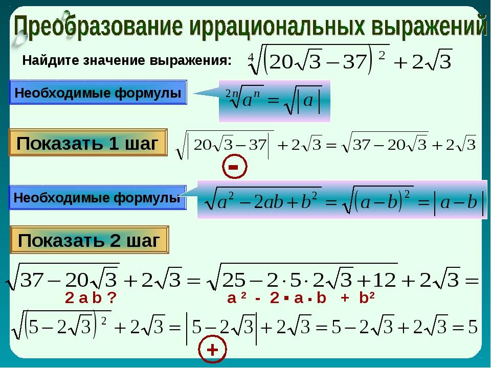 Найдите значение выражения: Необходимые формулы Показать 1 шаг Необходимые фо...
