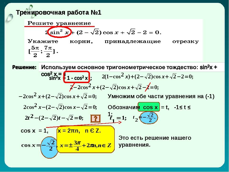 Тренировочная работа №1 Умножим обе части уравнения на (-1) Обозначим cos x =...