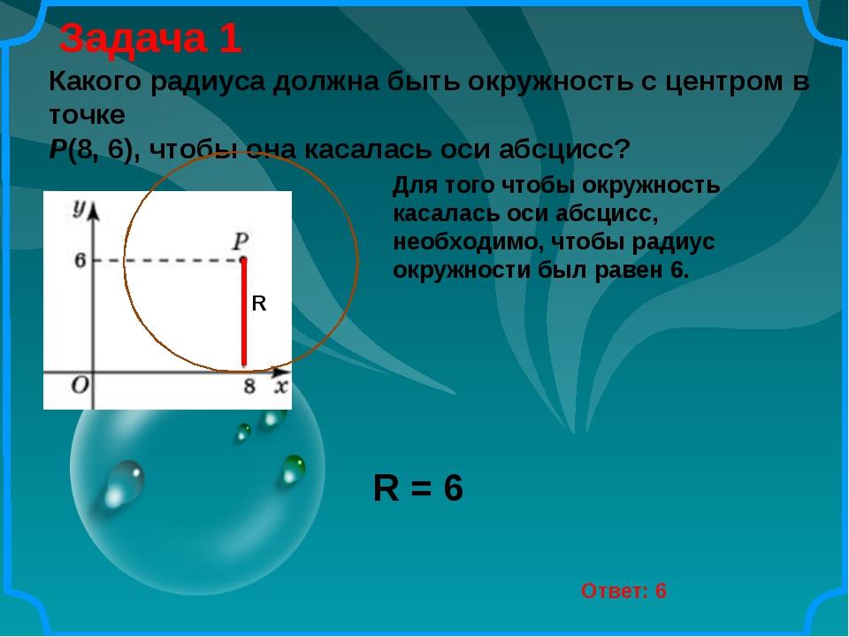 Задача 1 Ответ: 6 Какого радиуса должна быть окружность с центром в точке P(8...
