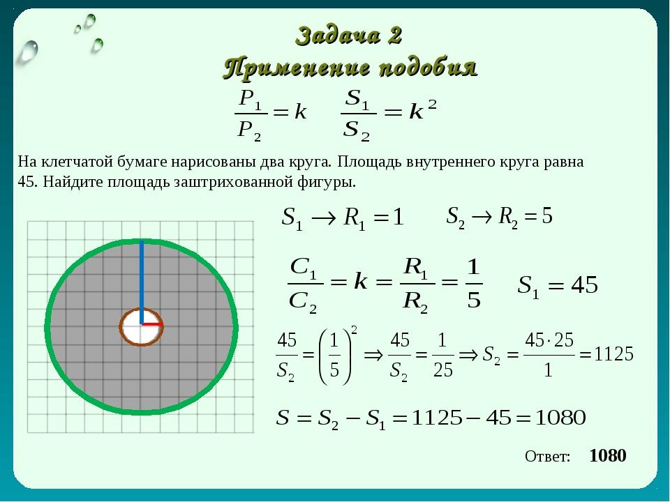 Задача 2 Применение подобия На клетчатой бумаге нарисованы два круга. Площадь...