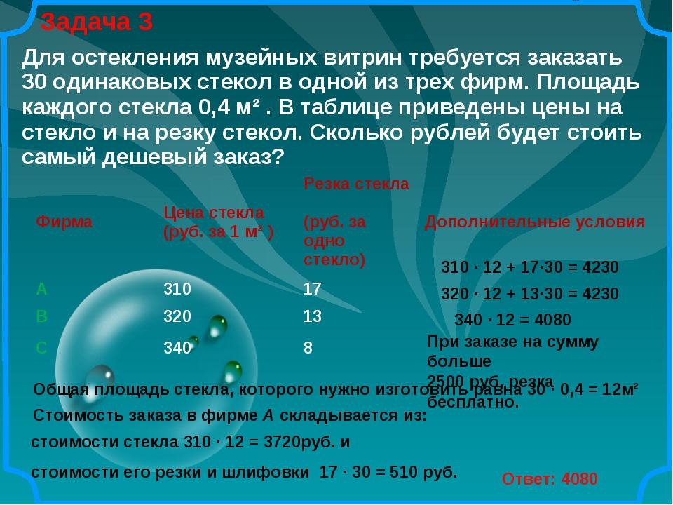 Задача 3 Ответ: 4080 310 · 12 + 17·30 = 4230 Общая площадь стекла, которого н...