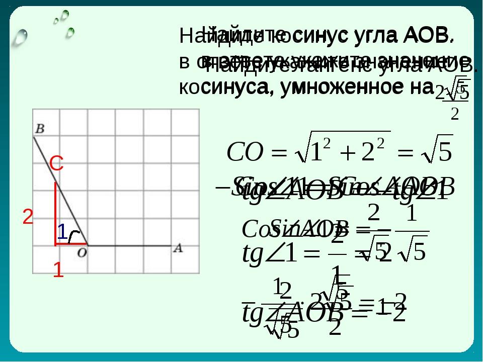 Найдите синус угла АОВ. в ответе укажите значение синуса, умноженное на 1 2 1...