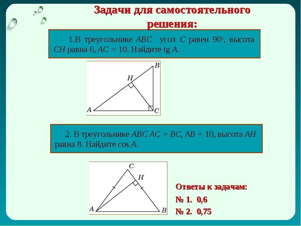1.В треугольнике ABC угол C равен 90о, высота CH равна 6, AC = 10. Найдите tg...