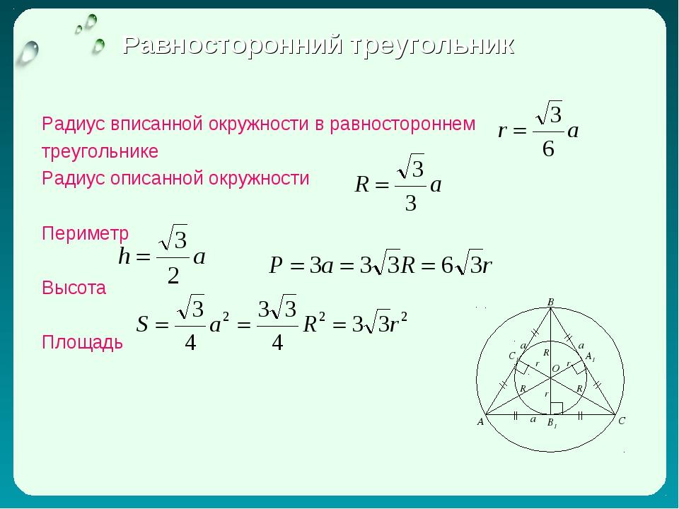 Равносторонний треугольник Радиус вписанной окружности в равностороннем треуг...