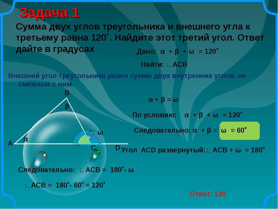 Задача 1 Ответ: 120 Сумма двух углов треугольника и внешнего угла к третьему...