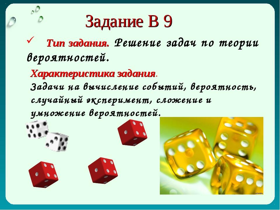 Задание В 9 Тип задания. Решение задач по теории вероятностей. Характеристика...