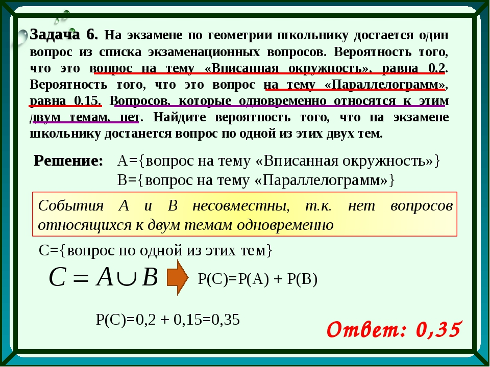 Задача 6. На экзамене по геометрии школьнику достается один вопрос из списка...