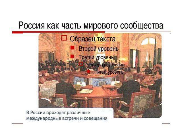 Россия как часть мирового сообщества