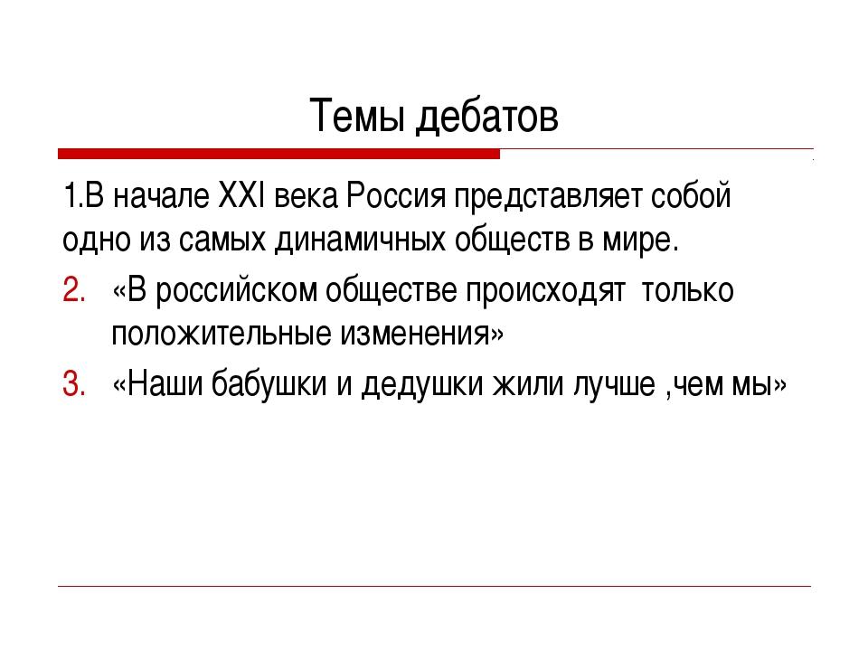 Темы дебатов 1.В начале XXI века Россия представляет собой одно из самых дина...