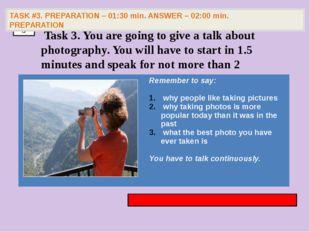 Задание 2 (участие в условном диалоге-расспросе). Оценивается отдельно каждый